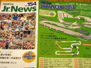 タミヤ ジュニア ニュース(vol.154)