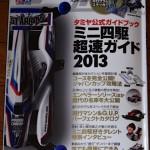 ミニ四駆超速ガイド2013の表紙