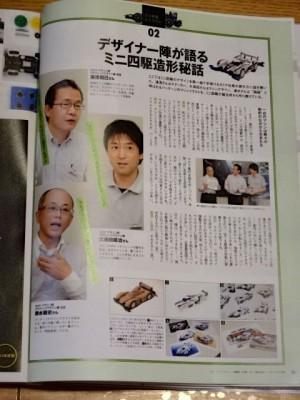 ミニ四駆超速ガイド2013の内容その11