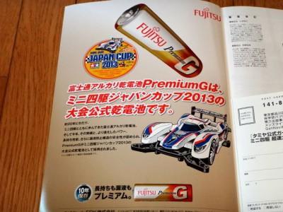 ジャパンカップ2013の大会公式乾電池「富士通PremiumG」