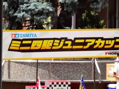 ミニ四駆ジュニアカップの看板