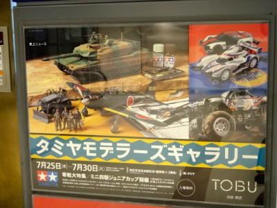 田宮の模型展の宣伝看板