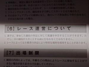30th Anniversary ミニ四駆ヒストリカルガイドに明記された異議申告の内容