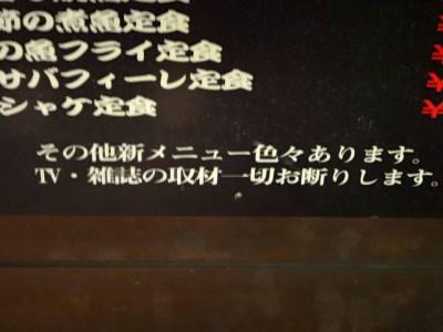 とある飲食店の看板