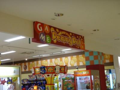 ペニーポット(越谷店)の入り口