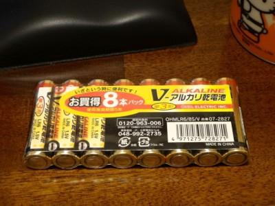 検証で使ったアルカリ電池(8本セット)