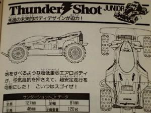サンダーショットJr.の解説