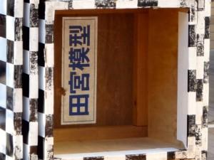 ミニ四駆ジュニアカップ・トレッサ横浜杯2013[秋]表彰台の裏側