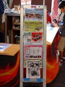 ミニ四駆ジュニアカップ・トレッサ横浜杯2013[秋]受付横に設置されたチラシ