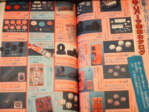 昔のミニ四駆書籍に掲載されたパーツ完全カタログ