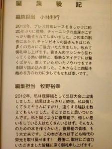 ミニ四駆超速ガイド2013の巻末に掲載された編集後記