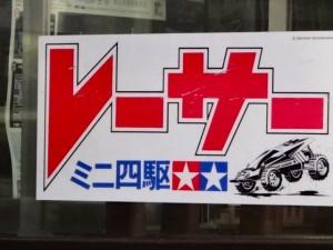 レーサーミニ四駆の看板