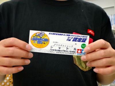 ジャパンカップ2013 シード代表認定証