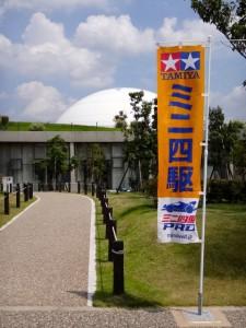 ミニ四駆の公式大会の旗