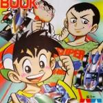 ミニ四駆漫画の表紙