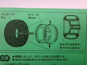中空タイヤの説明書その1