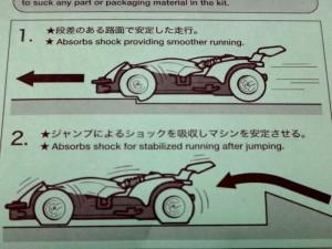 中空タイヤの説明書その2
