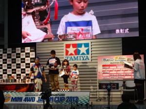 ジャパンカップ2013ジュニアクラスの表彰の様子