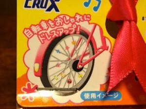 自転車の飾りの使用イメージ