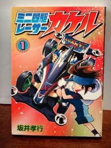 ミニ四駆漫画「ミニ四駆レーサーカケル」