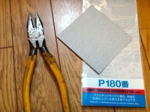 大型のペンチと使い捨ての紙ヤスリ