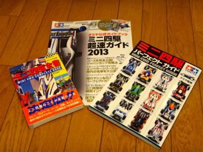 ミニ四駆関連書籍たち