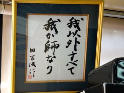 田宮俊作さんが書いた色紙