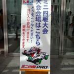 ジャパンカップ2013会場入り口に立てられた看板
