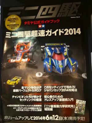 ミニ四駆超速ガイド2014のポスター
