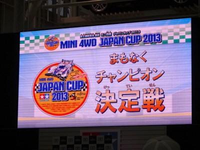 ジャパンカップ2013の様子その19