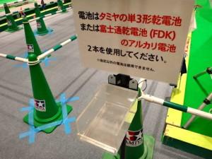 ジャパンカップ2013の車検箱の近くに掲げられた注意書き