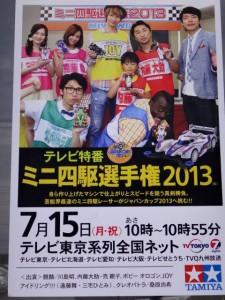 2013年に放映されたミニ四駆のテレビ特番のポスター