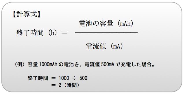電池の容量・電流値・終了時間の関係式