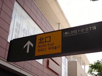 たまプラーザ駅北口の看板
