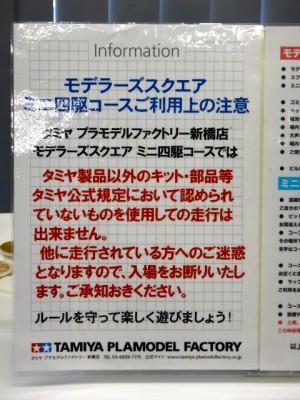 タミヤプラモデルファクトリー新橋店のコースの看板
