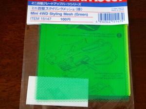 ミニ四駆スタイリングメッシュ(緑)