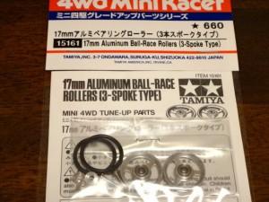 17mmアルミベアリングローラー(3本スポークタイプ)