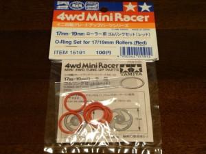 17mm・19mm ローラー用ゴムリングセット(レッド)