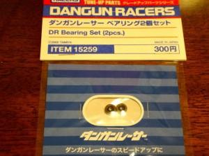 ダンガンレーサー ベアリング2個セット