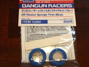 ダンガンレーサー レストンスポンジタイヤセット(ブルー)