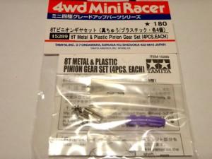 8Tピニオンギヤセット(真ちゅう/プラスチック・各4個)