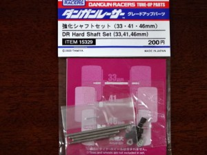 強化シャフトセット(33・41・46mm)