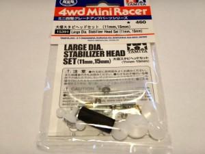 大径スタビヘッドセット(11mm,15mm)