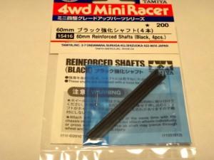 60mmブラック強化シャフト(4本)