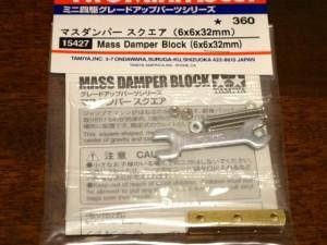 マスダンパー スクエア(6×6×32mm)