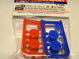 2段低摩擦プラローラーセット(赤・青13-12mm)