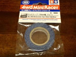 ミニ四駆マルチテープ(10mm幅 ブルー)
