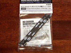 HG 13・19mmローラー用 カーボンマルチ補強プレート(1.5mm)