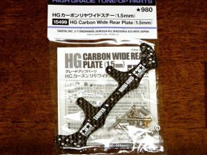 HG カーボンリヤワイドステー(1.5mm)