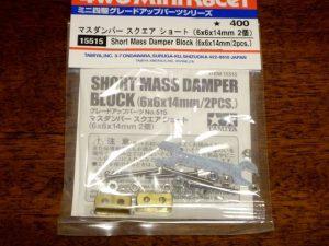 マスダンパー スクエア ショート(6×6×14mm 2個)